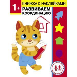 Обучающая книга  «Дошкольная академия Елены Ульевой 1 год. Развиваем координацию» 1+ Стрекоза