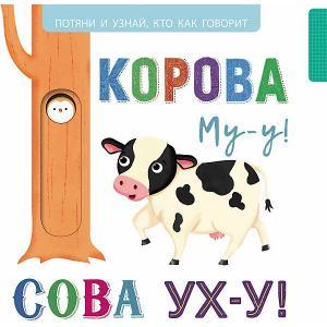 Книжка с выдвижными картинками Корова Му-у! Сова Ух-у! Стрекоза