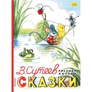 Сказки Рисунки В.Сутеева. Издательство АСТ
