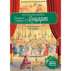 Музыкальная классика для детей Моцарт В., с диском Издательство Контэнт