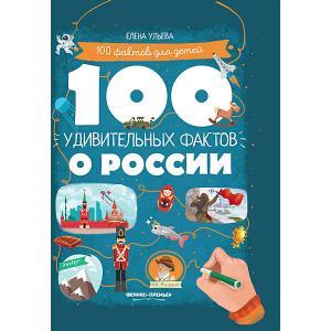 Познавательная книга 100 удивительных фактов о России, Е. Ульева Fenix