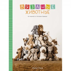 Книга Вязаные животные 40 моделей из Зоопарка Эдварда Колибри