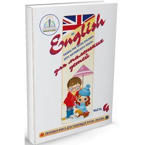 Комплект говорящих книг  Курс английского языка для маленьких детей, часть 4 Знаток