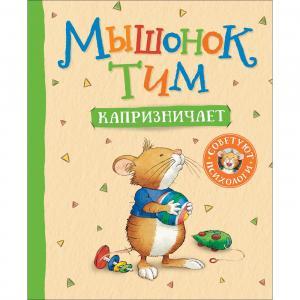 Книга  Мышонок Тим «Мышонок капризничает» 3+ Росмэн