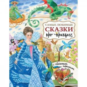 Самые любимые сказки про принцесс Издательство АСТ
