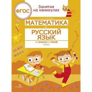 Занятия на каникулах. Математика и русский язык из 2 в 3 класс Стрекоза
