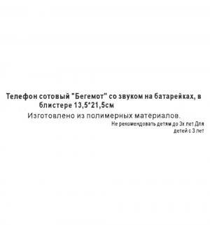 Сотовый телефон  Бегемот Затейники