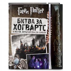 Книга  «Гарри Поттер. Битва за Хогвартс Эксмо