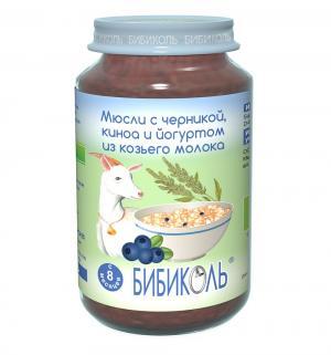 Пюре  в баночке мюсли с черникой/киноа и йогуртом из козьего молока 8 месяцев, 190 г, 1 шт Бибиколь