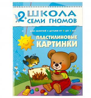 Книга Шсг «Пластилиновые картинки» 2+ Школа Семи Гномов
