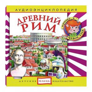 Аудиоэнциклопедия Древний Рим, CD Детское издательство Елена