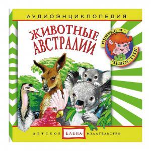 Аудиоэнциклопедия Животные Австралии, CD Детское издательство Елена