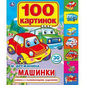 Книга с закладками  Машинки. 100 картинок 3+ Умка