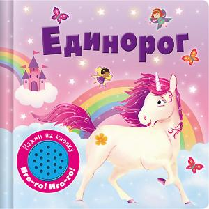 Музыкальная книжка Единорог Стрекоза