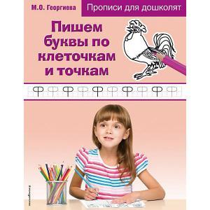 Прописи для дошколят Пишем буквы по клеточкам и точкам Эксмо