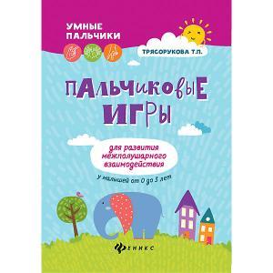 Пальчиковые игры Умные пальчики Для развития межполушарного взаимодействия, Т. Трясорукова Fenix