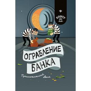 Приключенческий квест Ограбление банка, А. Малютин Феникс