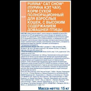 Сухой корм  Naturium для взрослых кошек, птица, 15кг Cat Chow