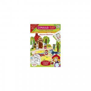 Набор игровой для творчества  - Бумажный театр Красная Шапочка Мила и Феля