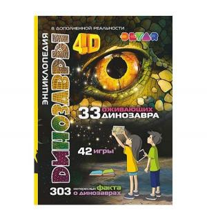 Книга  Динозавры: 4D Энциклопедия в дополненной реальности DEVAR kids