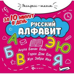 Книга  «Русский алфавит за 10 минут в день, 2 издание» 0+ Феникс