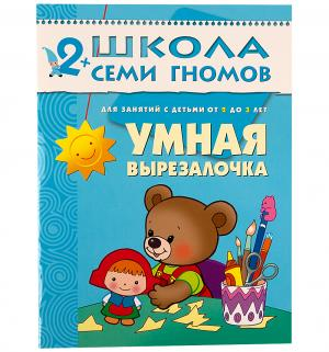 Книга развивающая Шсг «Умная вырезалочка» 2+ Школа Семи Гномов