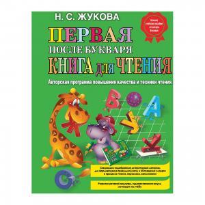 Первая после букваря книга для чтения, Н.С.Жукова Эксмо