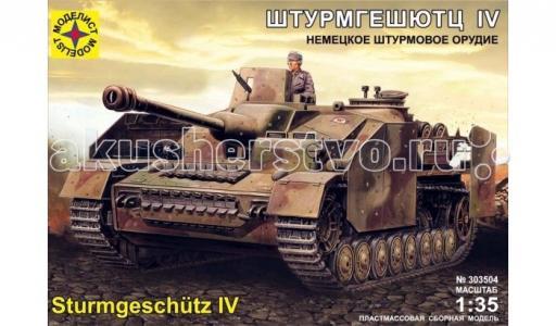 Модель танк Штурмгешютц IV Моделист