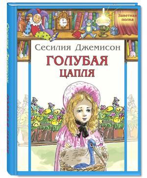 Голубая цапля Энас-Книга