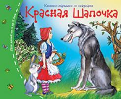 Книга Айрис Красная Шапочка, Книжки-малышки со сказками 3+