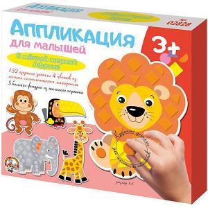 Аппликация  для малышей В желтой жаркой Африке Десятое королевство
