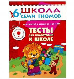 Книга развивающая Шсг «Тесты для подготовки к школе» 6+ Школа Семи Гномов