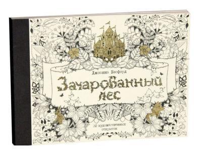 Книга Колибри, Зачарованный лес, 20 художественных открыток КоЛибри