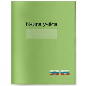 Книга учета А4 96л линейка Альт