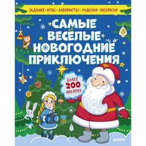 Книга Самые весёлые новогодние приключения Clever
