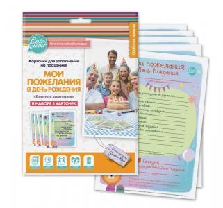 Набор карточек Cuten Clever Мои пожелания в День Рождения. Веселая Компания Cute'n