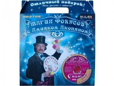 Магия фокусов с Амаяком Акопяном набор AN-003 Знаток