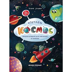 Энциклопедия для малышей Изучаем космос, в сказках Fenix