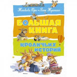Большая книга кроличьих историй Махаон