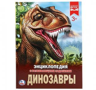 Энциклопедия  «Динозавры А4 (48 стр)» 3+ Умка