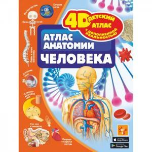 Атлас анатомии человека Издательство АСТ