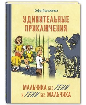Удивительные приключения мальчика без тени и Энас-Книга