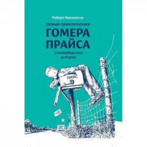 Книга Новые приключения Гомера Прайса Сенетербергские истории Розовый жираф