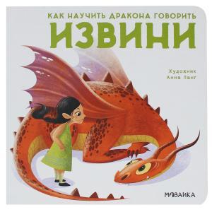 Книга  «Как научить дракона говорить. Извини» 3+ Мозаика-Синтез