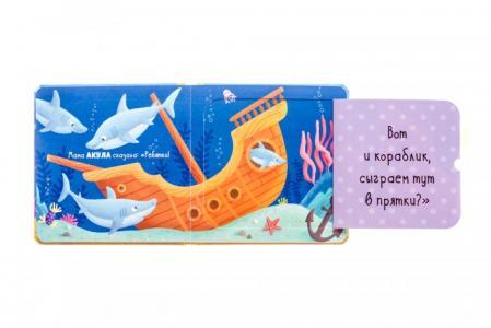Шигарова Ю. Книжки с клапанами Малыши учатся плавать Clever