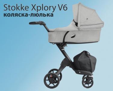 Коляска-люлька  Xplory V6 Stokke
