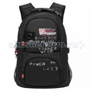 Рюкзак школьный RU-802-3 Grizzly