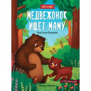 Книга  «Медвежонок ищет маму» 0+ Феникс