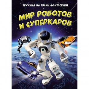 Книга Техника на грани фантастики Мир роботов и суперкаров Махаон