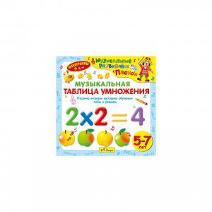 CD. Музыкальная таблица умножения. (от 5 до 7 лет) Би Смарт